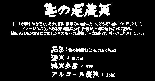 亀の尾蔵舞(かめのおくらぶ)   Yasakaturu